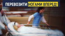 Пациента можно и нужно перевозить ногами вперед – и. о. министра здравоохранения Украины
