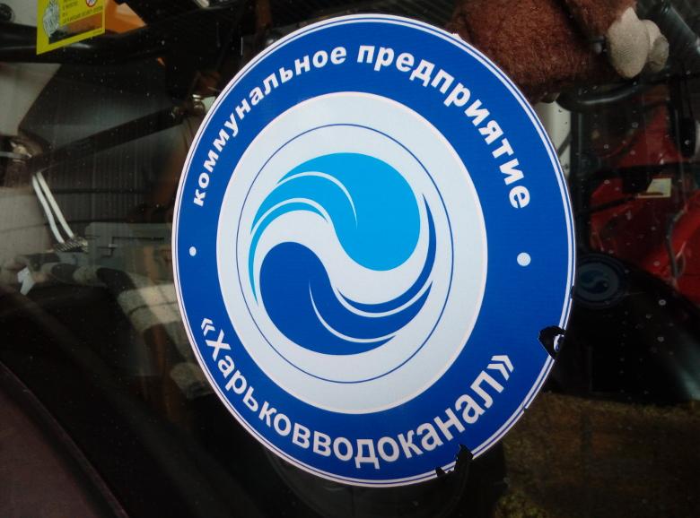 Харьковводоканал» предупредил об отключении воды в четырех районах ...