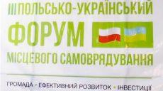 У Харкові відбувся польсько-український форум місцевого самоврядування (відео)