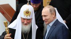Российская православная церковь прекратила духовное общение с Константинополем из-за Украины