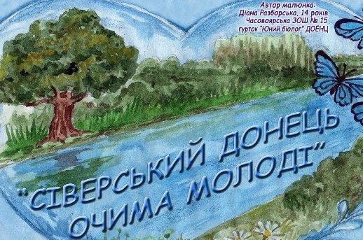Харьковчан приглашают на выставку о Северском Донце