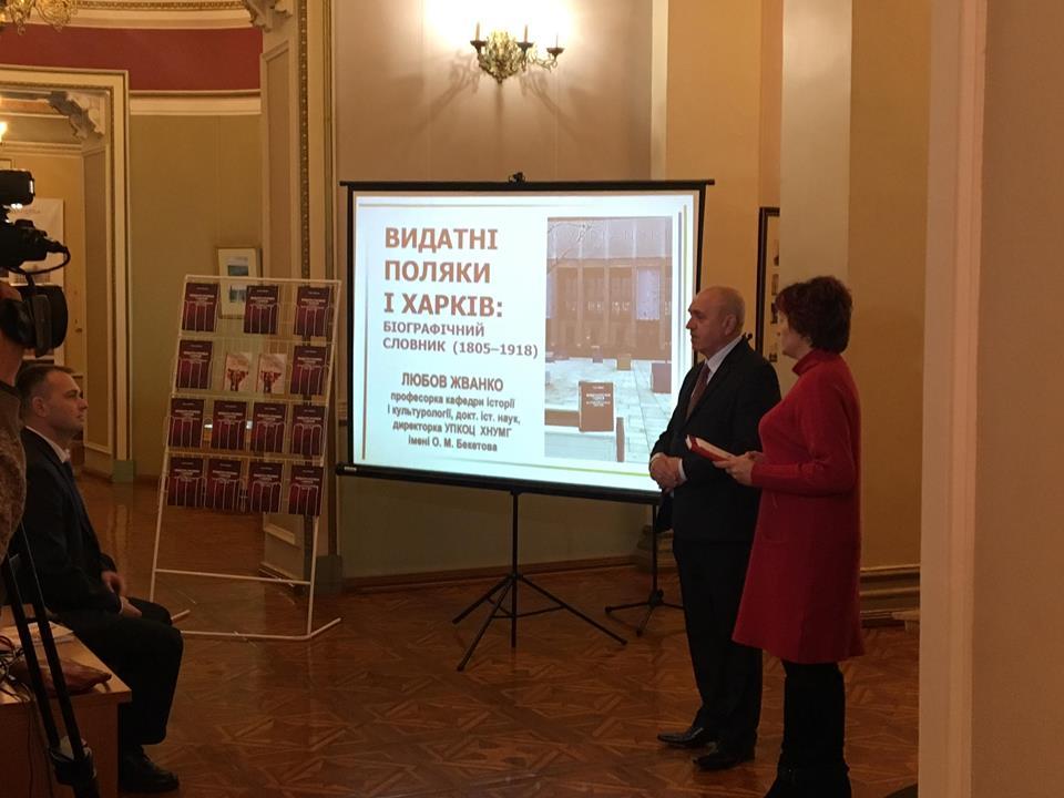 У Харкові презентували книгу про видатних поляків (відео)