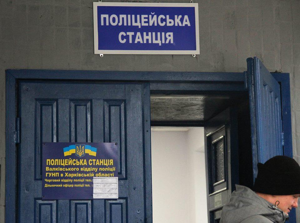 На Харьковщине открыты новые полицейские станции