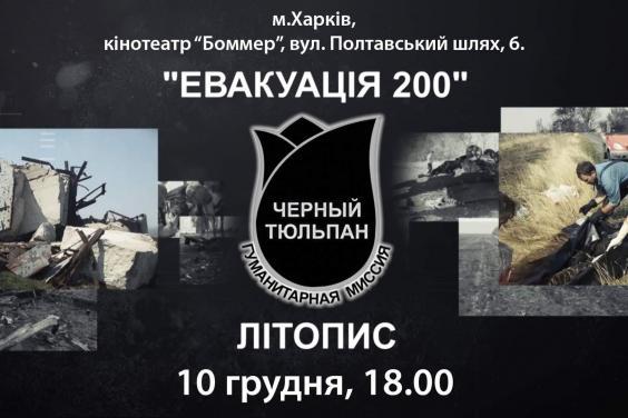 В Харькове покажут документальный фильм «Летопись «Черного тюльпана»