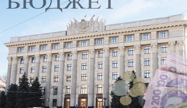 На Харківщині прийняли бюджет на 2019 рік (відео)
