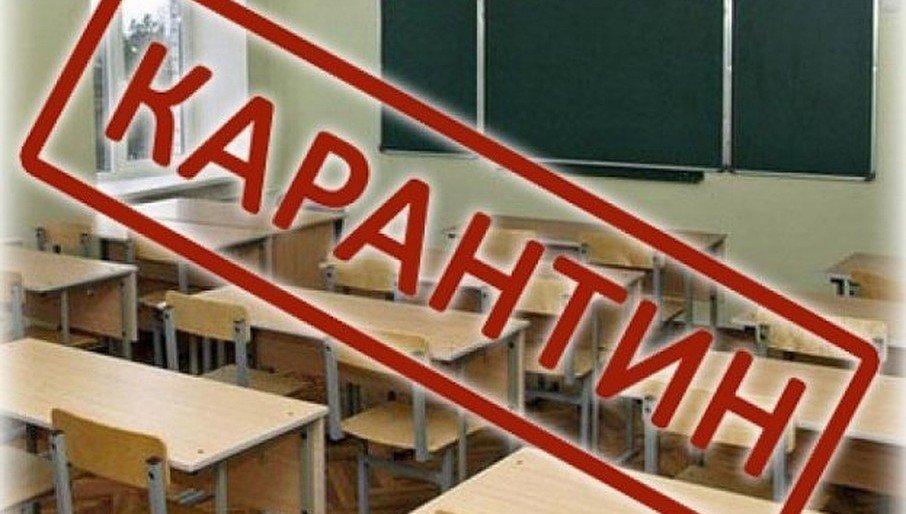 На Харьковщине закрыли на карантин почти 50 школ