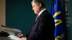 Дружбе конец: Порошенко официально разорвал договор с Россией