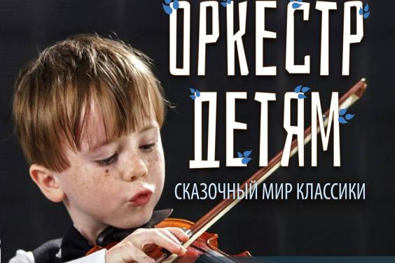 В Харькове пройдет сказочный концерт