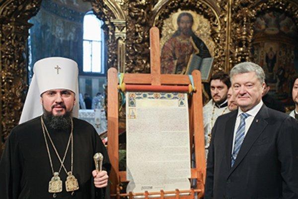Украина получила томос (фото, видео)
