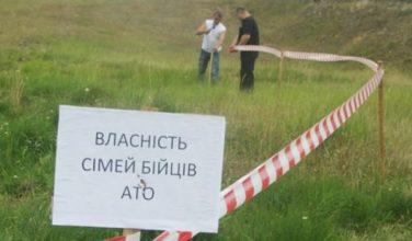 На Харківщині учасники ООС та їхні родичі отримали від держави земельні ділянки (відео)