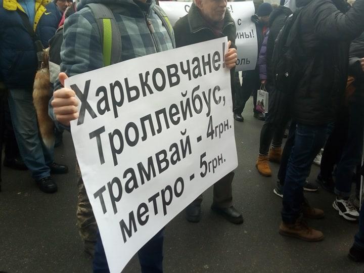 Сесію Харківської міськради пікетували активісти (відео)