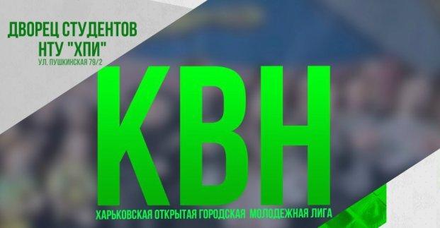 В Харькове разыграют «Кубок любви»