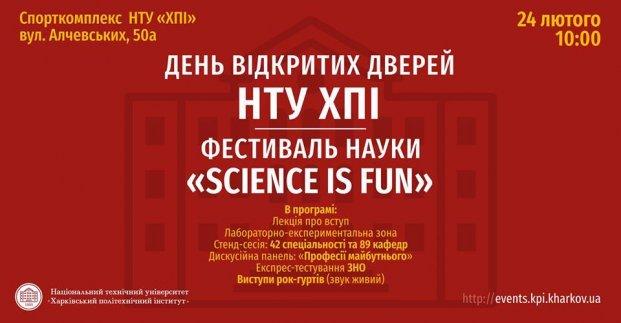 В Харькове пройдет фестиваль науки