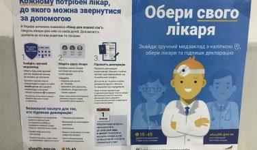 Медреформа в действии: что будет с теми, кто не подписал декларации с семейным врачом