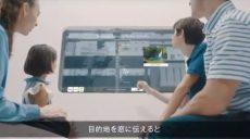 Смарт-вікна в японських потягах