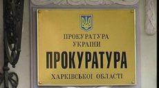 В Харькове утверждено обвинение вымогателю-ветерану