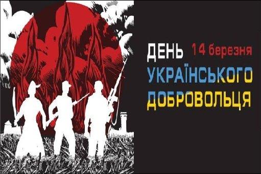 Харьковщина отмечает День украинского добровольца