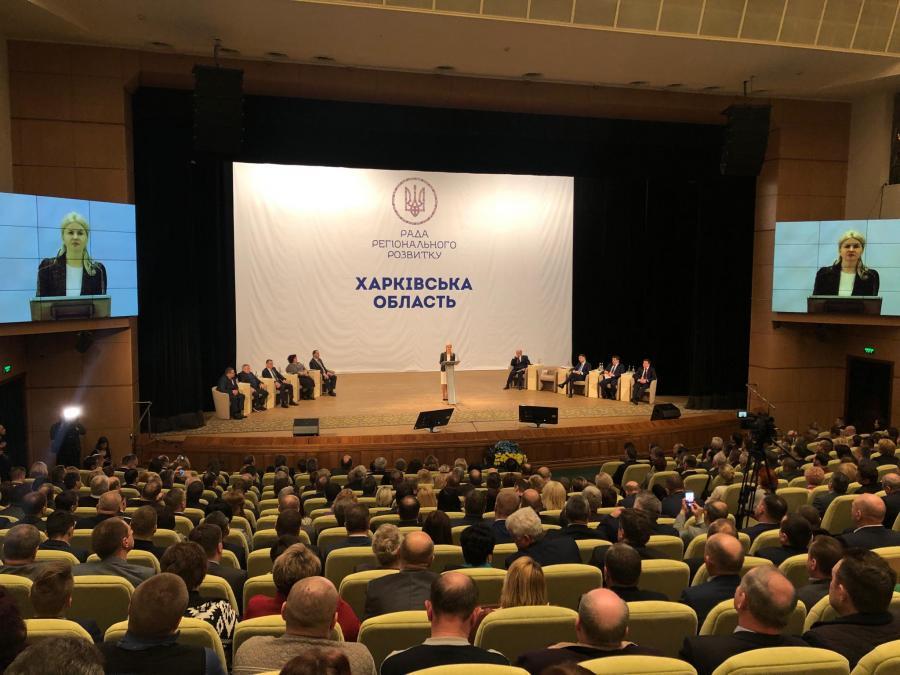 У Харкові відбулось засідання Ради регіонального розвитку (відео)
