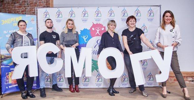 В Харькове открылся новый сезон проекта «Я смогу!»