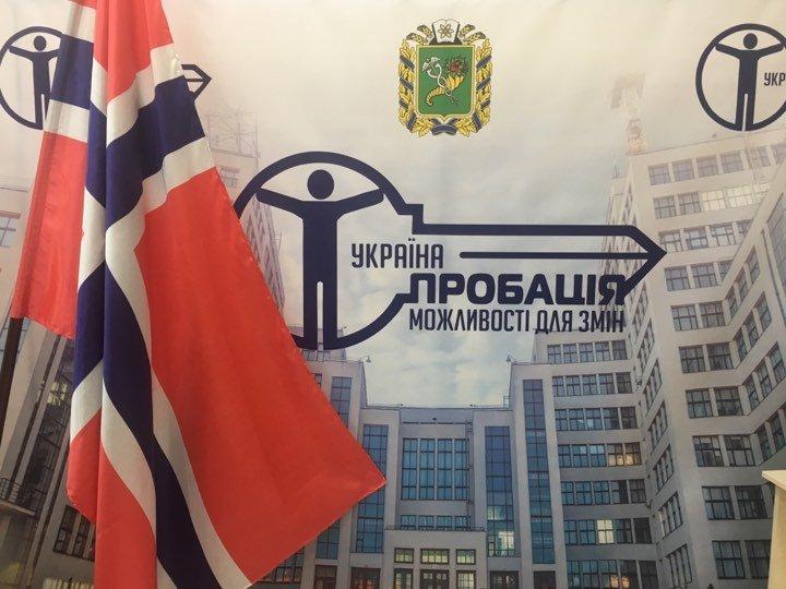 У Харкові відкрили перший в Україні офіс пробації