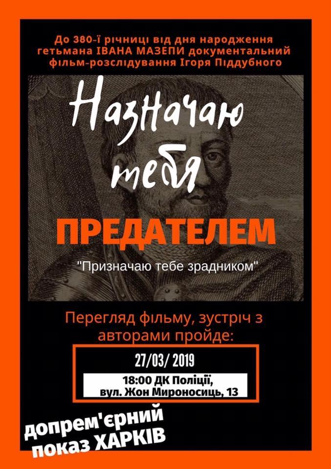 Герой или предатель: харьковчан приглашают на документальный фильм о Мазепе