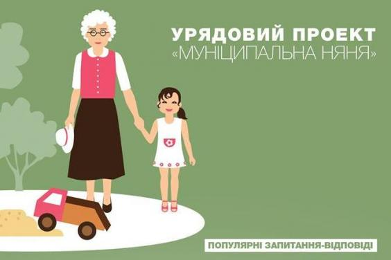 """Услуга """"муниципальная няня"""" пока не популярна у нянь"""