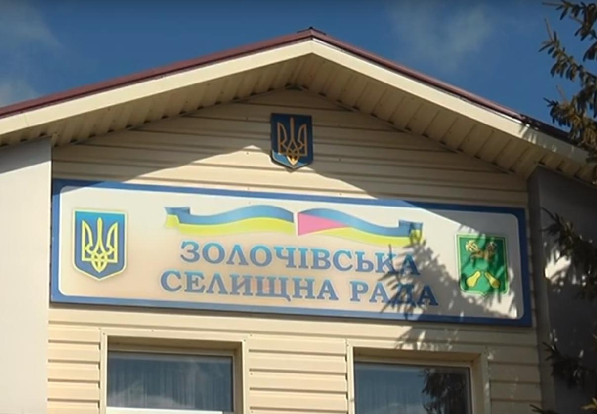 Золочівська ОТГ – одна з найбільших громад в Україні (відео)