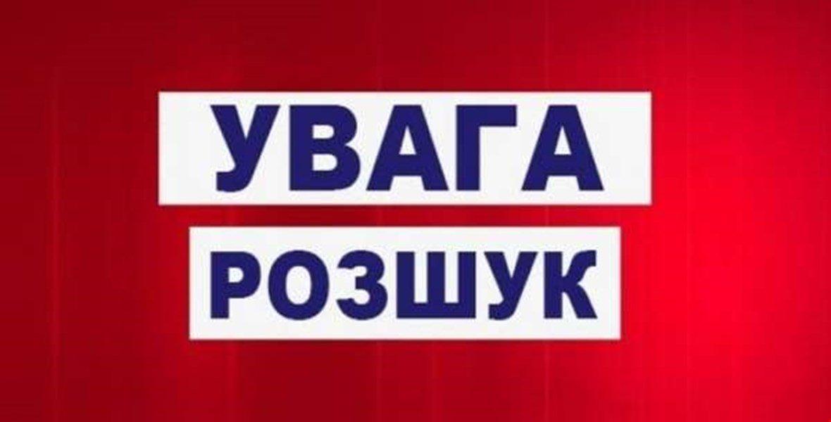 В Харькове разыскивают двух детей (фото)
