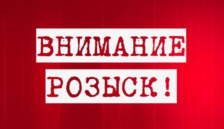 В Харькове разыскивают девушку (фото)