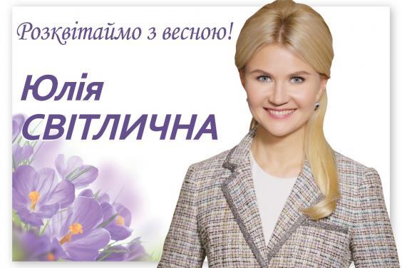 Юлия Светличная поздравила жителей Харьковщины с праздником весны