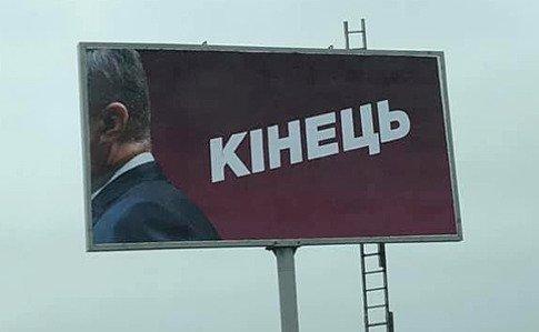 """Антипорошенковские борды """"Кінець"""" размещены незаконно – полиция"""