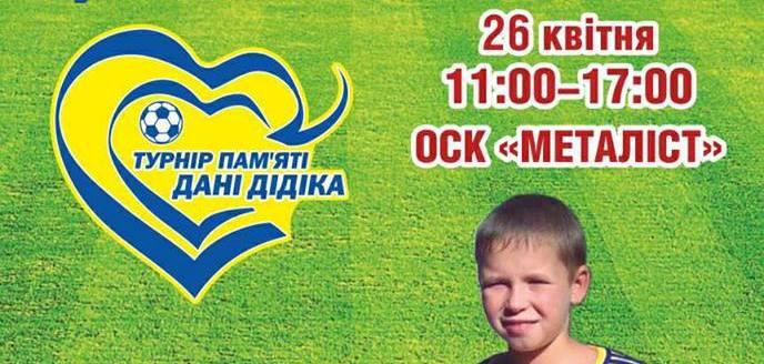 В Харькове пройдет футбольный турнир памяти Даниила Дидика
