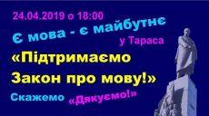 В Харькове пройдет акция в поддержку языкового законопроекта