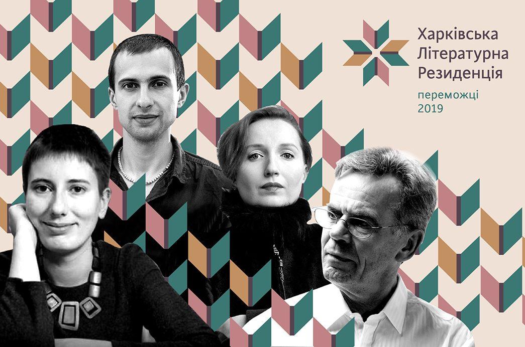 Определены писатели – участники Харьковской литературной резиденции 2019