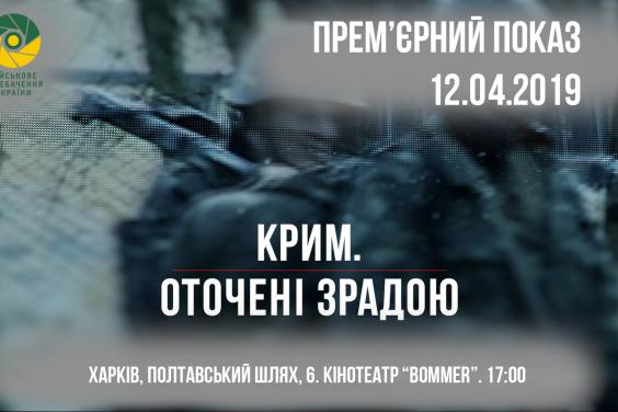 Харьковчанам покажут фильм об оккупации Крыма (видео)
