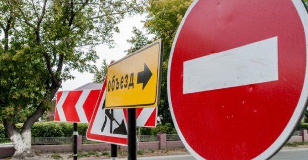 Запрещается движение транспорта