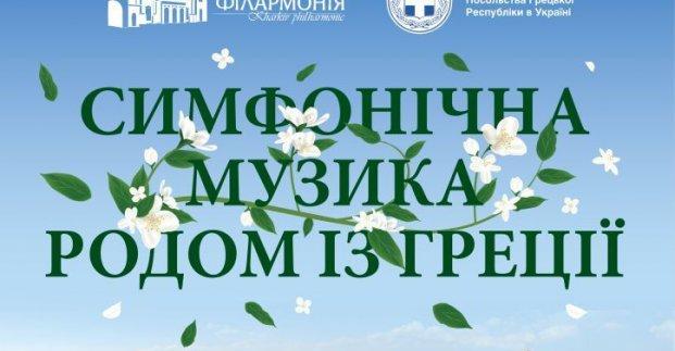 В Харьковской филармонии пройдет концерт греческой музыки