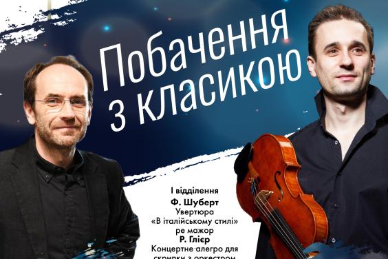 В Харькове выступит австрийский скрипач
