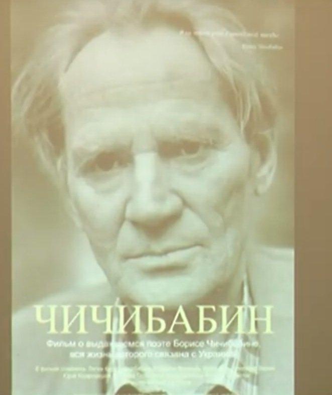 У Харкові презентували фільм про Бориса Чичибабіна (відео)