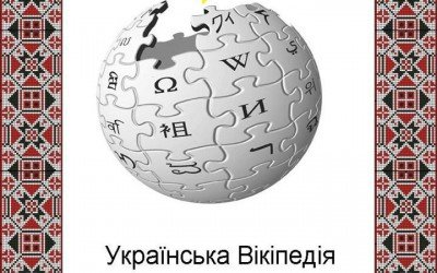 В украинской Википедии начался «Месяц Харьковщины 2019»