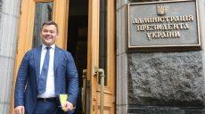 Минюст проверит законность назначения Богдана на должность главы АП