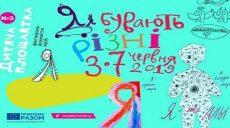 Харьковчан приглашают на детский арт-фестиваль