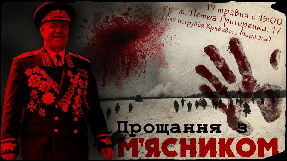 """Харьковчан приглашают попрощаться с """"мясником Жуковым"""""""
