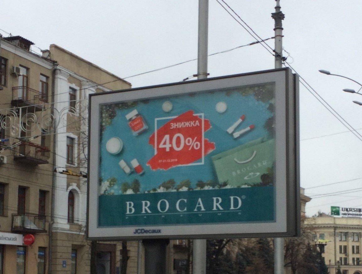В рекламе известного продавца парфюмерной продукции в Харькове найдены нарушения