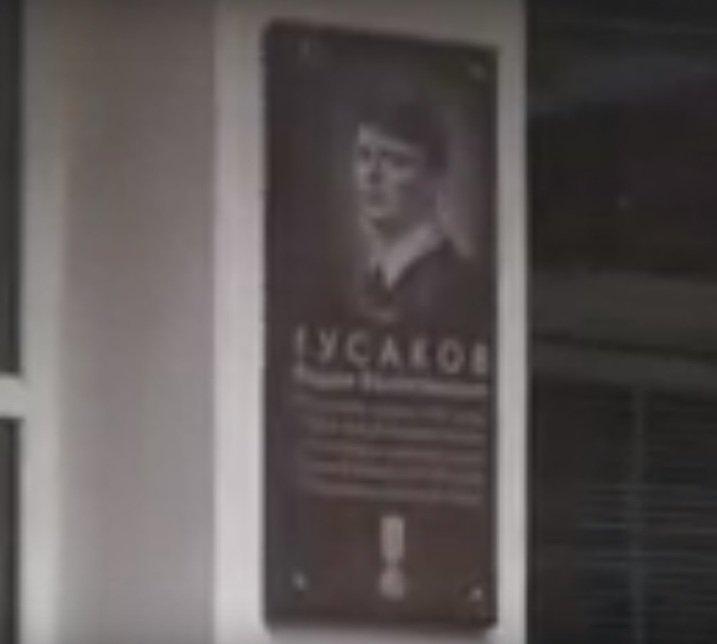 У Харкові встановили пам'ятну дошку Вадиму Гусакову (відео)