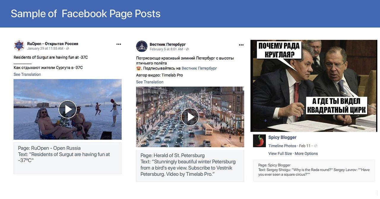 Пропаганда против Украины: Facebook удалил почти 100 российских аккаунтов