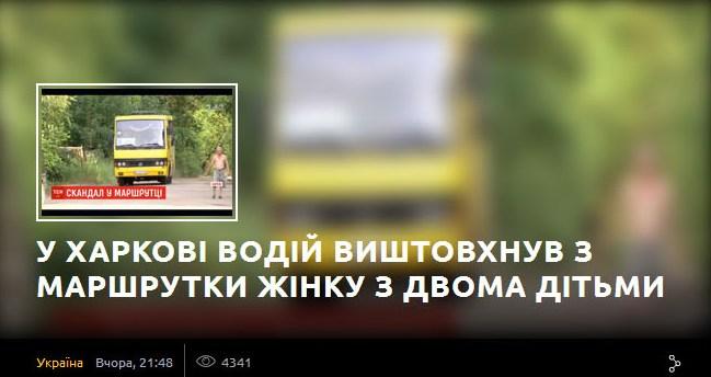 Мать с двумя детьми водитель вытолкал из маршрутки (видео)
