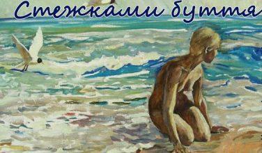 Харьковчан приглашают на выставку классической школы живописи