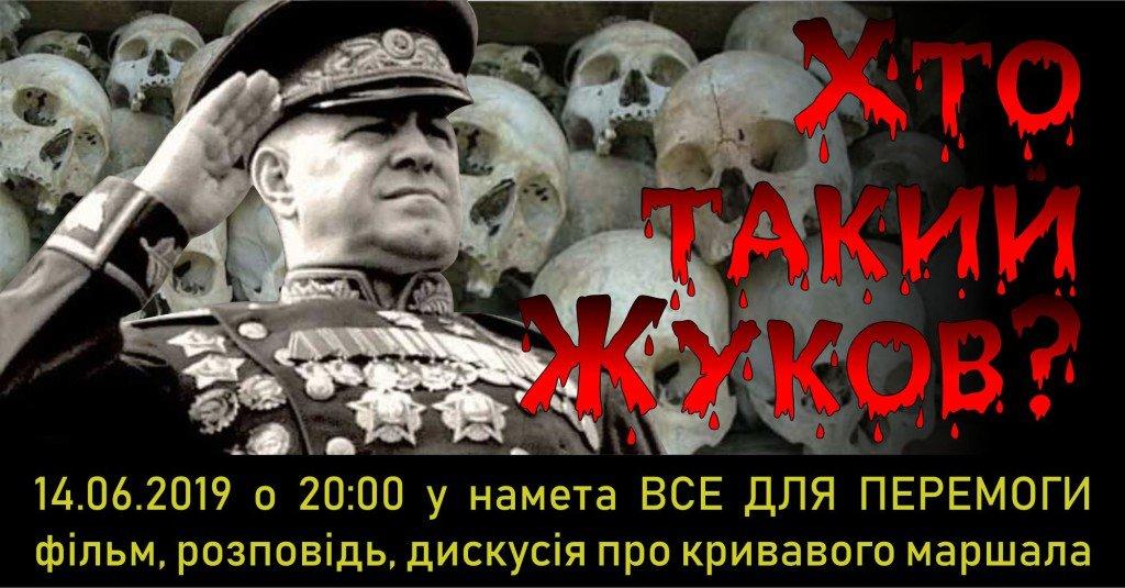 Харьковский Евромайдан проводит ряд акций против возвращения имени маршала Жукова