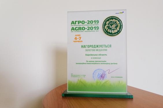 Харьковская область получила золотую медаль на «Агро – 2019»